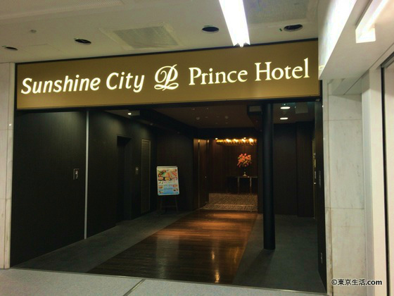 サンシャインシティプリンスホテル