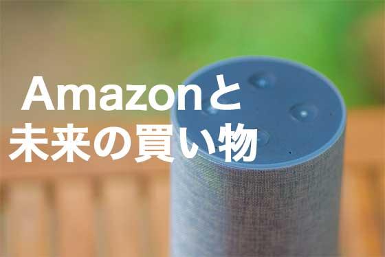 Amazon|アマゾンの戦略と近未来の買い物体験の画像