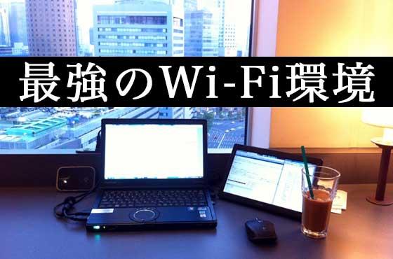 WiFi|Wi2eapが使える「ギガぞう」のエリアが最強の画像