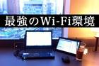 Wi2eapが使える「ギガぞう」のエリアが最強|WiFi