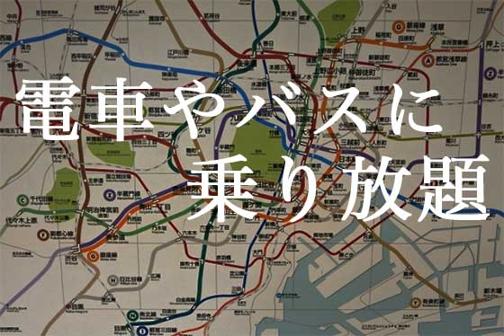 「東京フリーきっぷ」のエリアと使い方|乗り放題