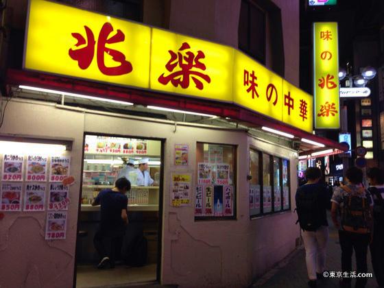 兆楽|渋谷の美味しいおすすめグルメ