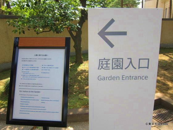 東京都庭園美術館の庭