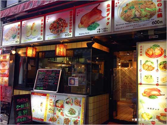 渋谷の美味しい中華屋