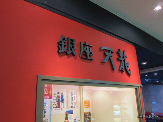 銀座天龍池袋東武百貨店