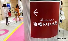 リニューアルした東急東横店|渋谷