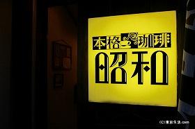 昭和の喫茶店なカフェ|池袋:本格珈琲 昭和