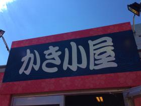 牡蠣小屋はエンターテイメント|新宿