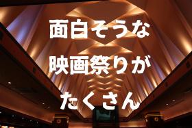 面白そうな映画祭りがたくさん|東京のイベント