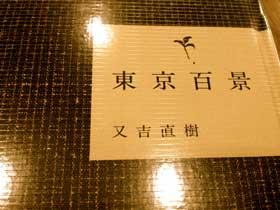 ピース又吉の東京百景もさすが芥川賞作家です|