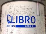 リブロ閉店とその後。泊まれる本屋にこたつのある本屋|