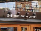 ブレンドと温かさが評判のカフェ|千歳船橋|堀口珈琲