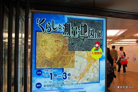 東京の防災|地盤と液状化マップを学んだ日の画像