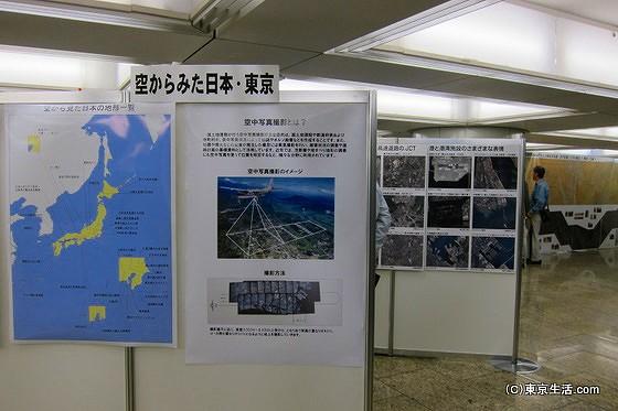 地盤や地形、防災に関する展示