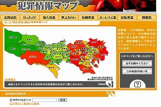 治安の良い区と悪い区は?|東京の治安