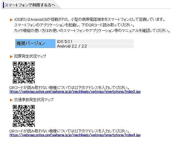 埼玉県警 事件事故マップ