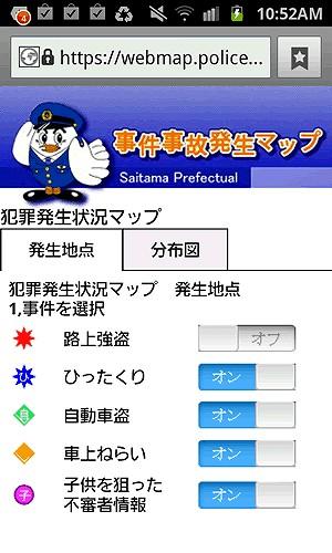 埼玉県警のスマホサイト