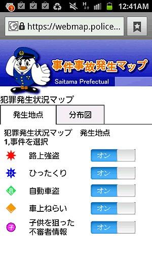 埼玉県警のスマートフォン向けサイト