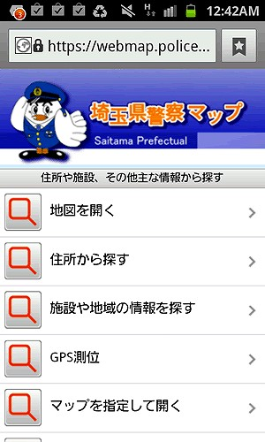 埼玉県警の防犯マップ