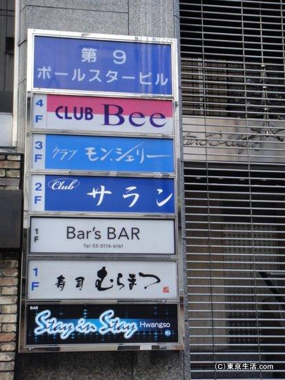 高級クラブと料亭