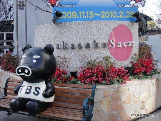 TBSと赤坂サカス