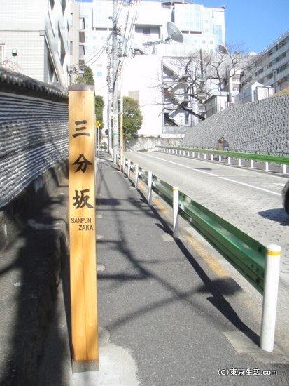 坂の街赤坂