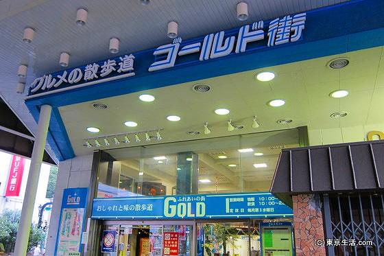 阿佐ヶ谷ゴールド街