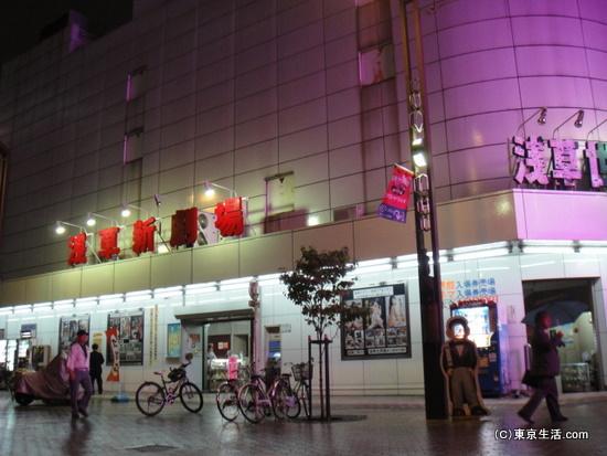 浅草新劇場