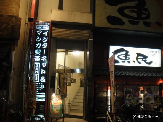 浅草の漫画喫茶と魚民
