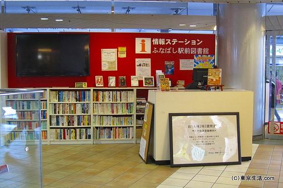 ふなばし駅前図書館