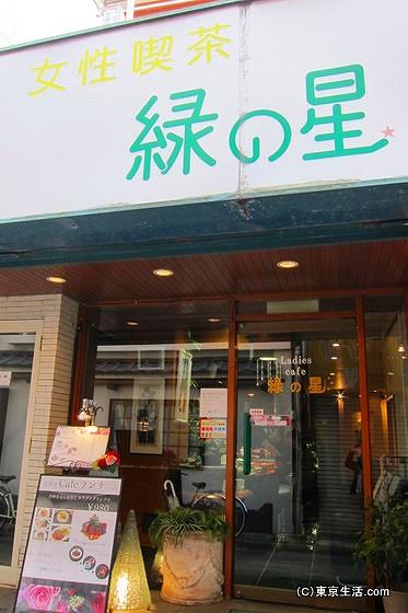 女性喫茶緑の星