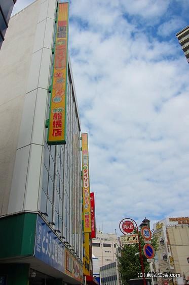 船橋の百円ショップ