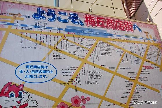 梅ヶ丘商店街の地図