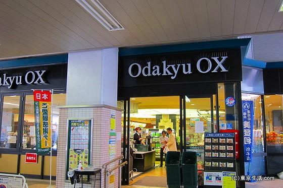小田急ox梅ヶ丘店