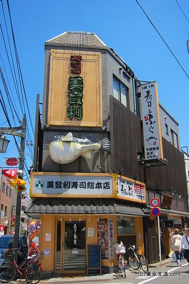 梅ヶ丘の美登利寿司