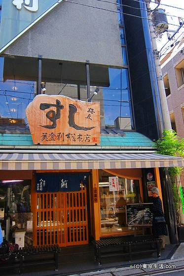梅ヶ丘の商店街・美登利寿司本店