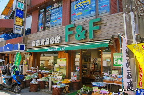 梅ヶ丘・自然食品