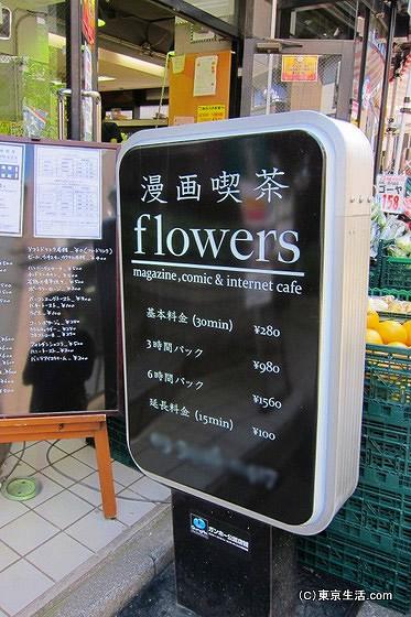 梅ヶ丘の漫画喫茶