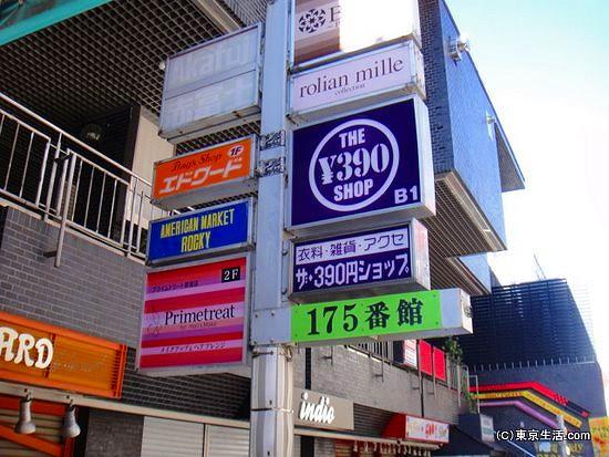 竹下通りは低価格