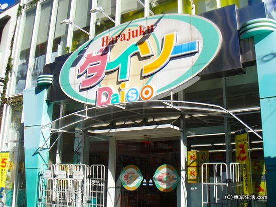 竹下通りの百円ショップ