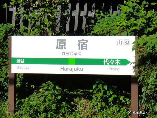 原宿駅のホーム