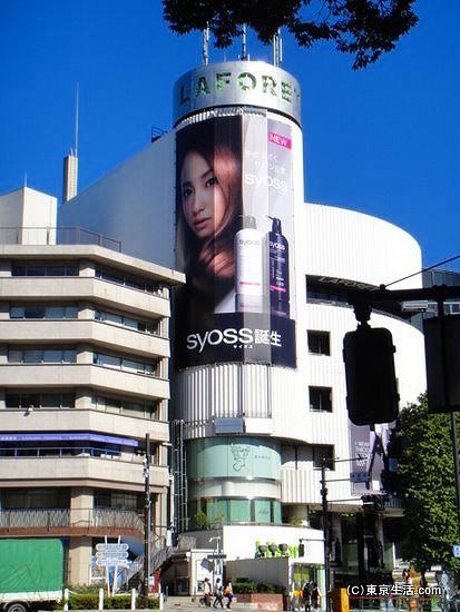 ラフォーレ原宿の広告