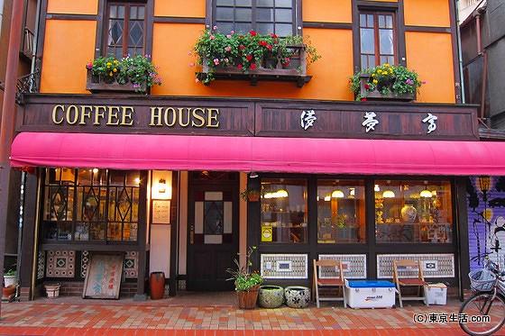 コーヒーハウス儚夢亭