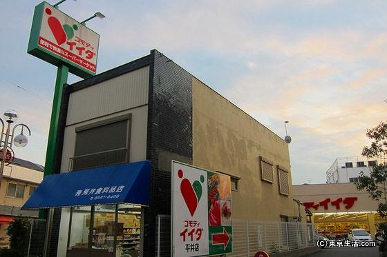 コモディイイダ平井店