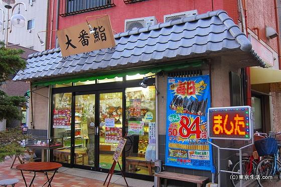 大番鮨平井店