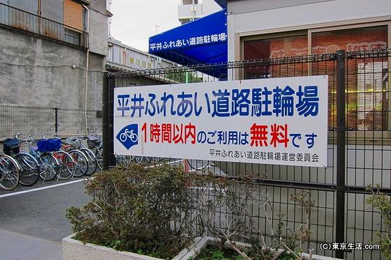 平井の駐輪場