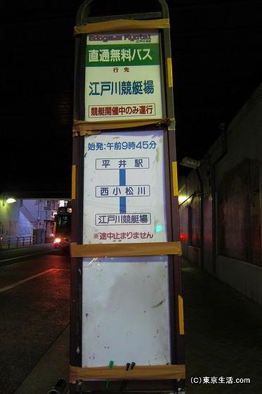 江戸川競艇へのバス
