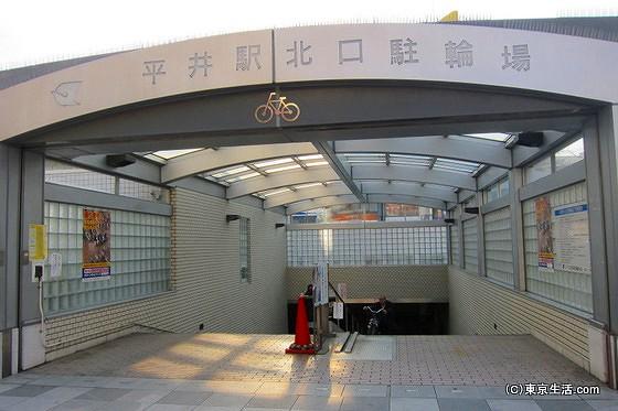 平井駅北口駐輪場