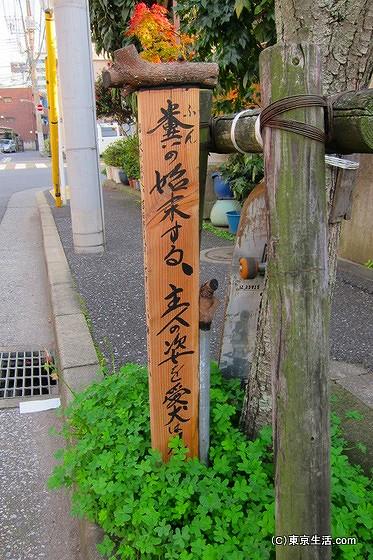 平井にあった古い看板