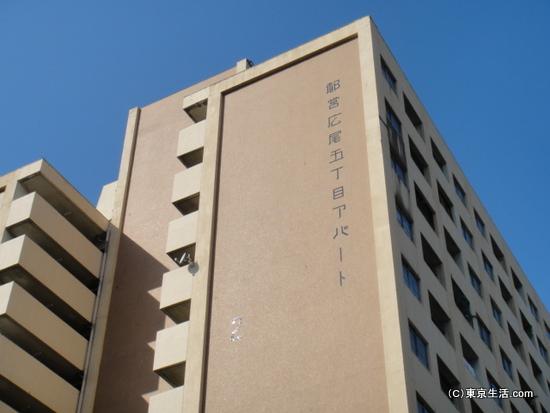 広尾都営アパート